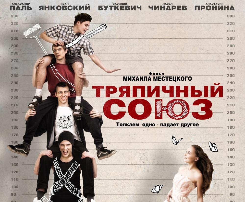 TryapSoyuz_poster (2)