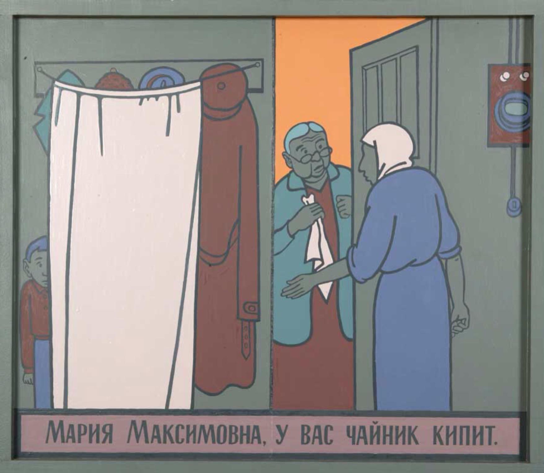 Виктор Пивоваров. Мария Максимовна, у вас чайник -----, 1992