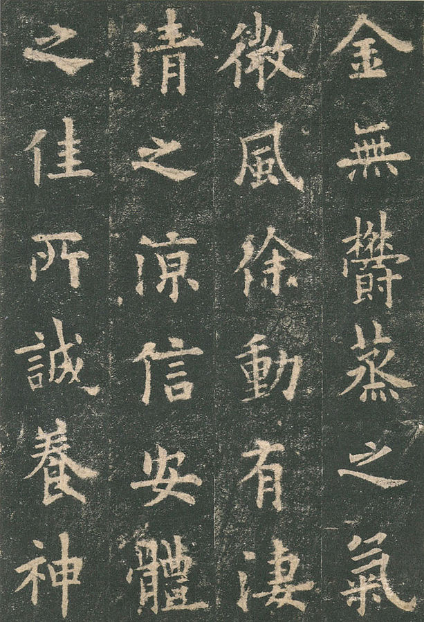 Eastern Asian calligraphy