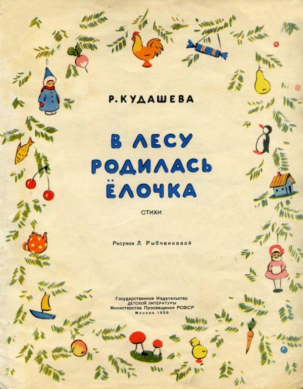 v-lesu-rodilas-yolochka-istoriya-odnoj-pesenki1 - копия