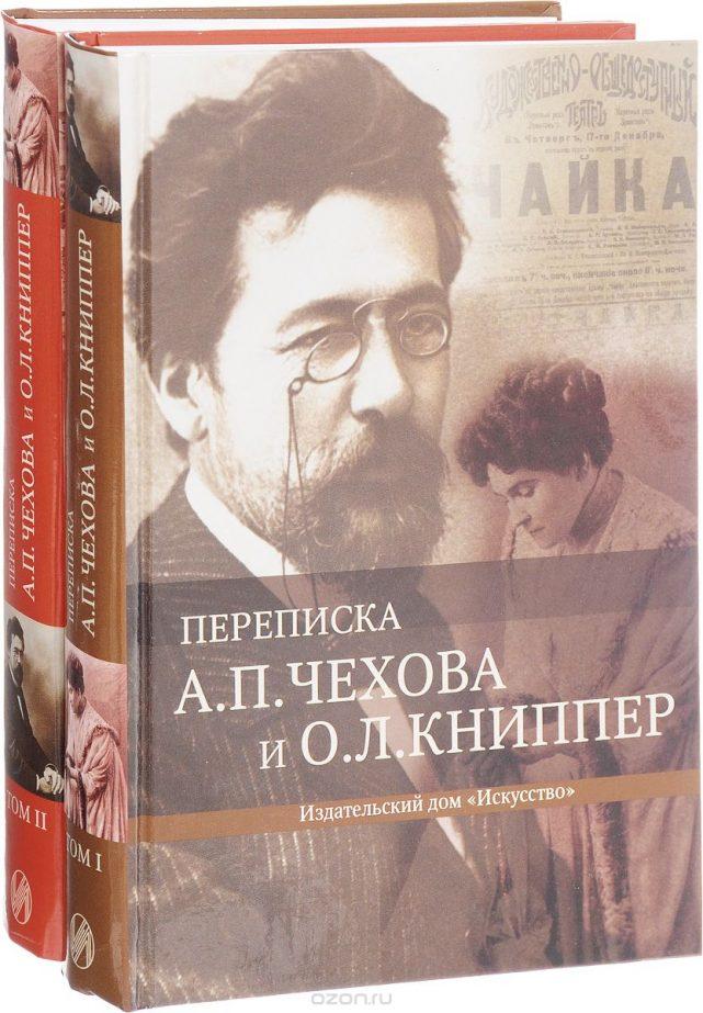 1 переписка Чехова и Книппер ozon.ru