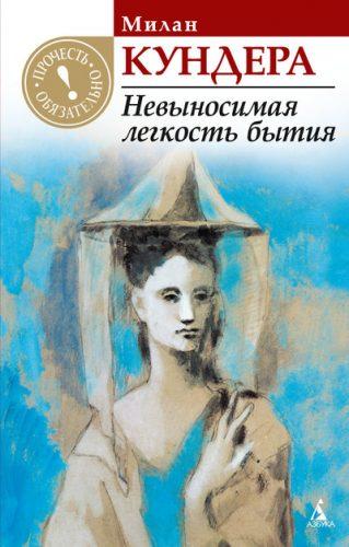 2 невыносимая легкость бытия azbooka.ru