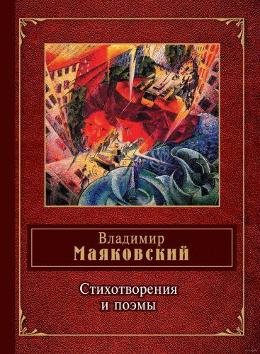 5 поэмы маяковского oz.by