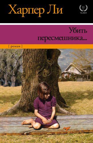 8 убить пересмешника ast.ru