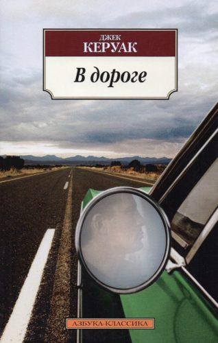 9 в дороге travelhaker.ru