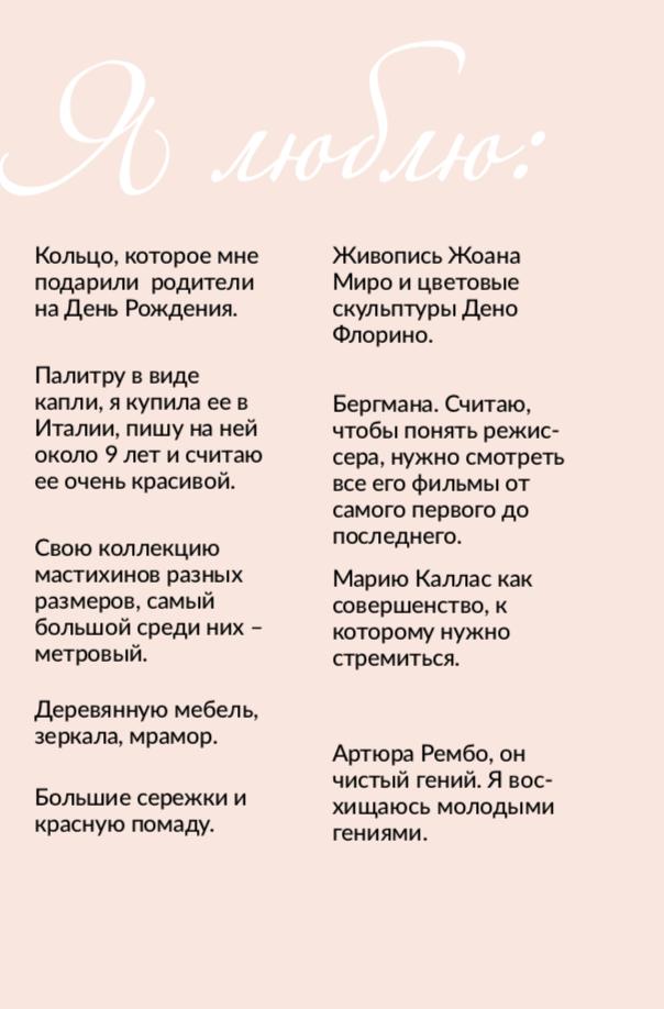 """Мы попросили Екатерину Лебедеву закончить фразу: """"Я люблю..."""""""