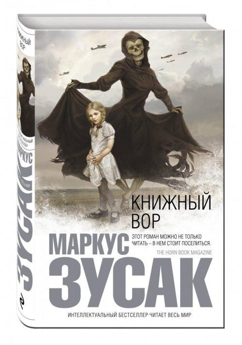 3 Книжный вор book24.kz