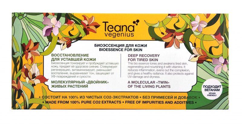 Биоэссенция «Восстановление для уставшей кожи»