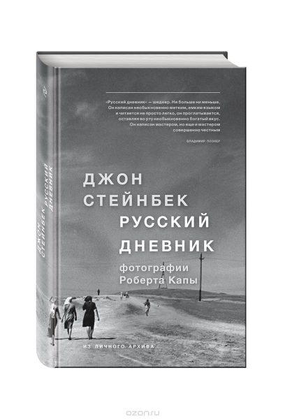 5 Русский дневник