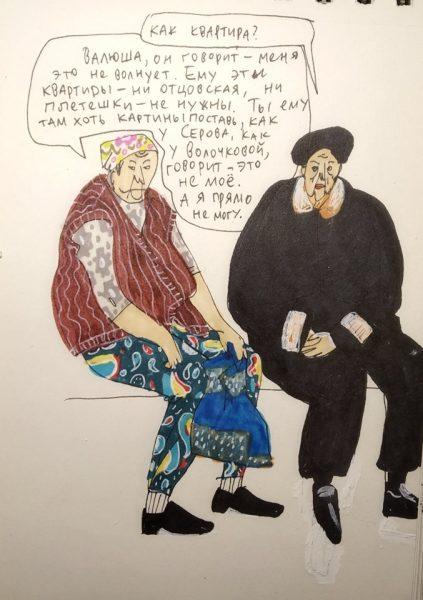 Анна Десницкая из серии Басманные бабушки 3