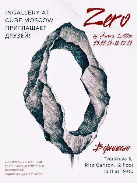 Аврора Лоттон «Zero»